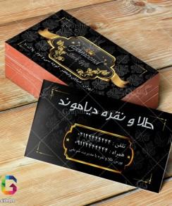 کارت ویزیت طلا فروشی