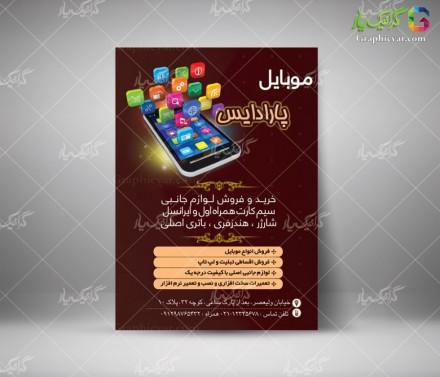 تراکت لایه باز موبایل فروشی