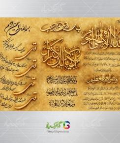 ۳ طرح لایه باز خوشنویسی psd آیه قرآنی