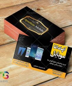 کارت ویزیت psd موبایل