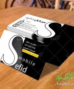 کارت ویزیت سیاه سفید موبایل فروشی