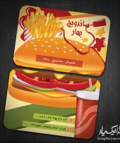 کارت ویزیت لایه باز ساندویچ و فست فود