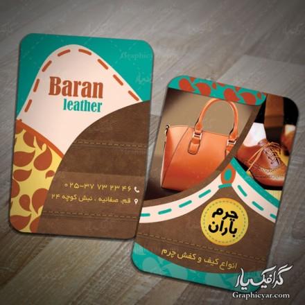 کارت ویزیت لایه باز کیف و کفش