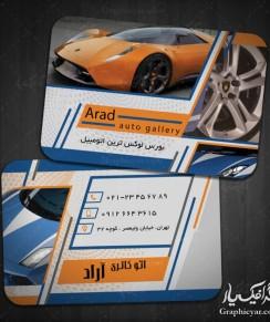 کارت ویزیت لایه باز نمایشگاه خودرو