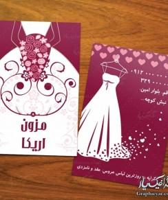 کارت ویزیت لایه باز مزون عروس