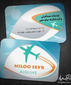 کارت ویزیت لایه باز آژانس مسافرتی