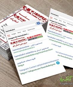 کارت ویزیت روزنامه همشهری