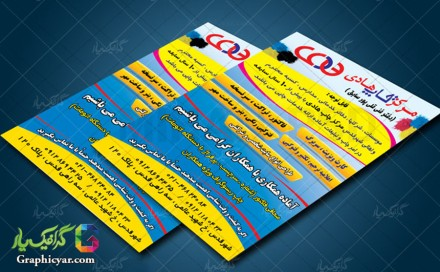 تراکت لایه باز مرکز چاپ و تبلیغات