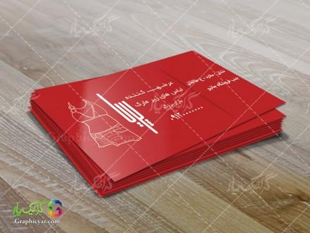 کارت ویزیت لایه باز لباس زیر