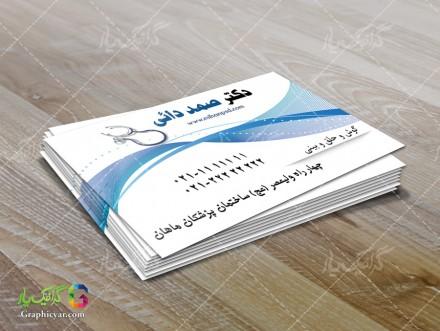 کارت ویزیت لایه باز دکتر عمومی