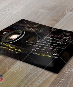 دانلود رایگان کارت ویزیت لایه باز عکاسی