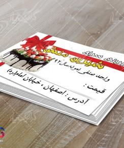 کارت ویزیت لایه باز قنادی