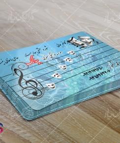 کارت ویزیت لایه باز موسسه فرهنگی و هنری