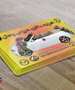 طرح کارت ویزیت بنر لایه باز کرایه ماشین عروس