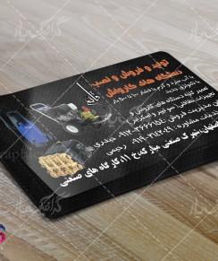کارت ویزیت فروش دستگاه های کارواش