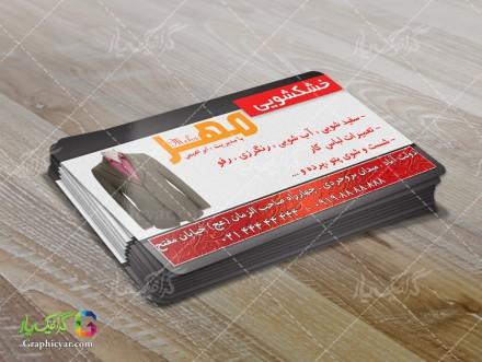 کارت ویزیت لایه باز خشکشویی