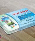 کارت ویزیت psd موبایل فروشی