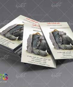 کارت ویزیت شرکت تولیدی پوشاک