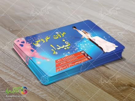 نمونه کارت ویزیت لایه باز مزون عروس