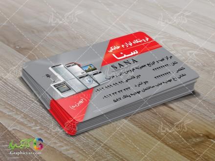 کارت ویزیت لایه باز فروشگاه لوازم خانگی