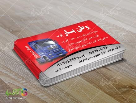 کارت ویزیت شرکت باربری