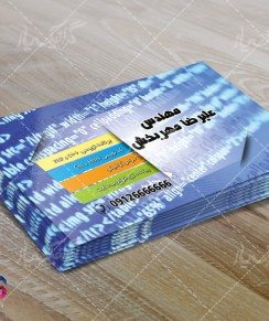 کارت ویزیت لایه باز مهندس کامپیوتر