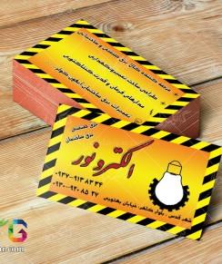 دانلود کارت ویزیت لایه باز الکتریکی و لوازم برقی فروشی