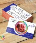 کارت ویزیت دکتر زنان و مامائی