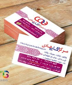 کارت ویزیت لایه باز مرکز چاپ و تبلیغات