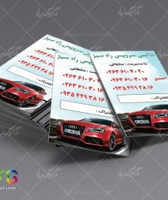 کارت ویزیت تاکسی سرویس با کد اشتراک