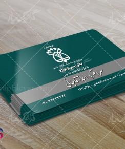 کارت ویزیت دفتر رسمی ازدواج و طلاق