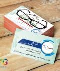 کارت ویزیت عینک فروشی و عینک سازی