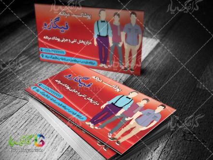 کارت ویزیت پوشاک مردانه   کارت ویزیت لباس فروشی